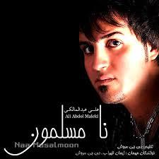 متن آهنگ دارم از دست میرم از علی عبدالمالکی