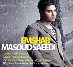 متن آهنگ امشب از مسعود سعیدی