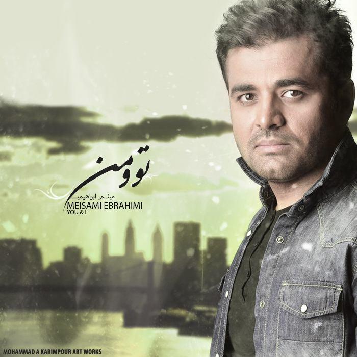 متن آهنگ تو و من میثم ابراهیمی