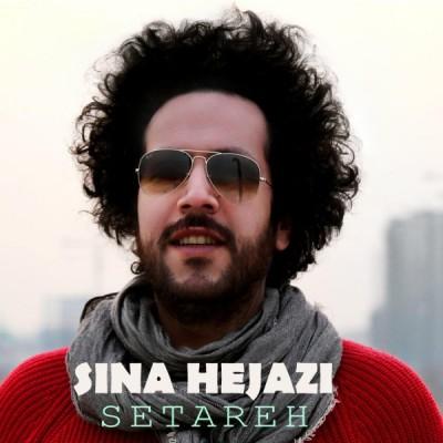 متن آهنگ ستاره سینا حجازی