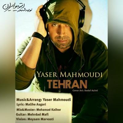 متن آهنگ تهران یاسر محمودی