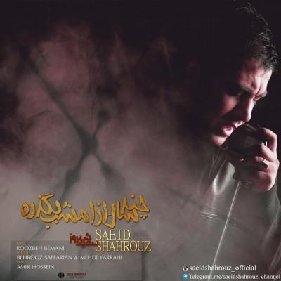 متن آهنگ چندسال از امشب بگذره سعید شهروز