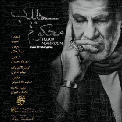 متن آهنگ جدید حبیب محکوم