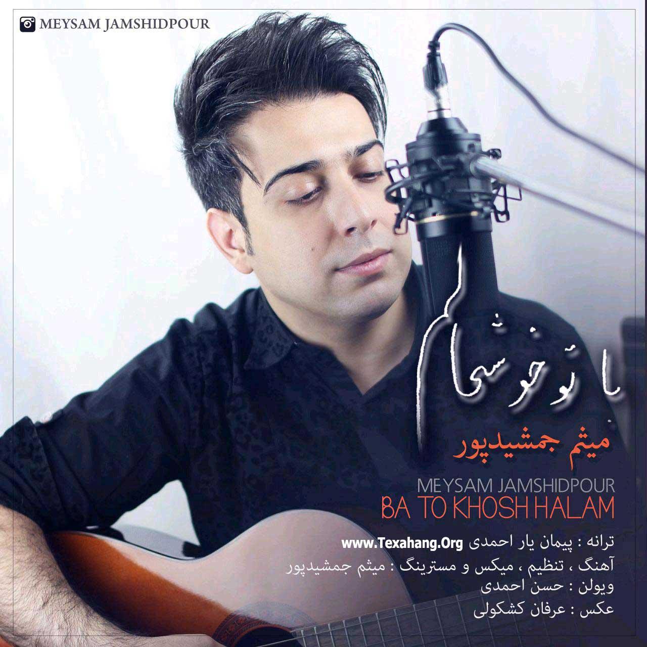 متن آهنگ جدید با تو خوشحالم از میثم جمشیدپور