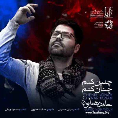 متن آهنگ جدید چنین کنم چنان کنم از حامد همایون