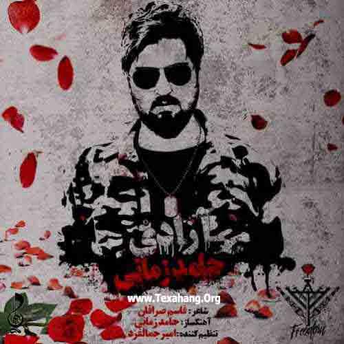 متن آهنگ جدید آزادی از حامد زمانی