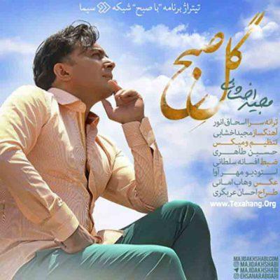 متن آهنگ جدید گل صبح از مجید اخشابی