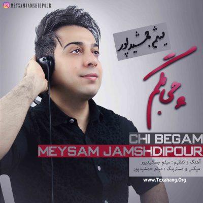متن آهنگ جدید چیبگم از میثم جمشیدپور