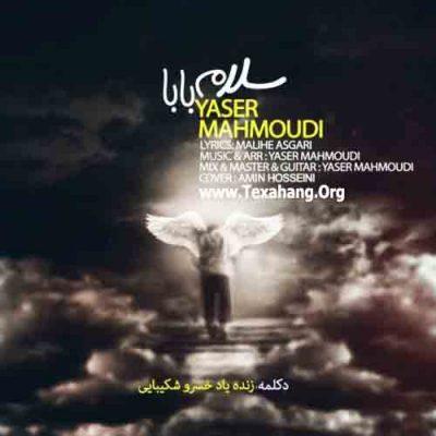 متن آهنگ جدید سلام بابا از یاسر محمودی