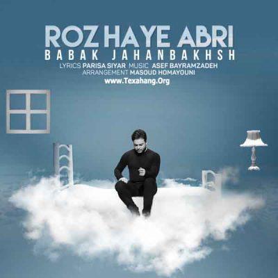 متن آهنگ جدید روزهای ابری از بابک جهانبخش