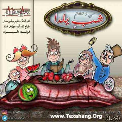 متن آهنگ جدید شب یلدا از موزیک افشار