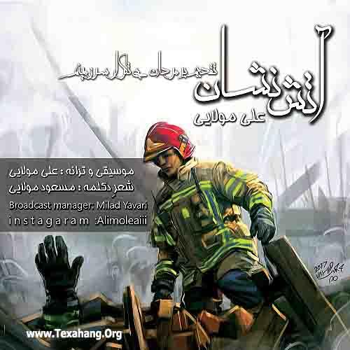 دانلود آهنگ جدید علی مولایی به نام آتشنشان