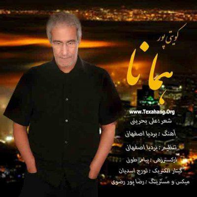متن آهنگ جدید همانا از غلامرضا کویتیپور