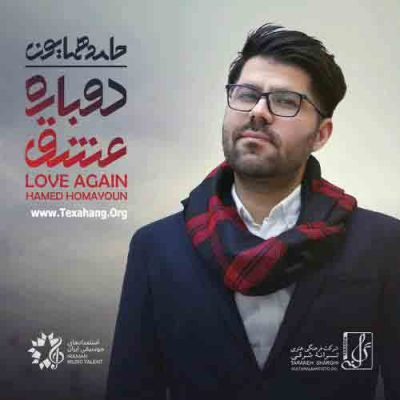 متن آهنگ جدید میروم از حامد همایون