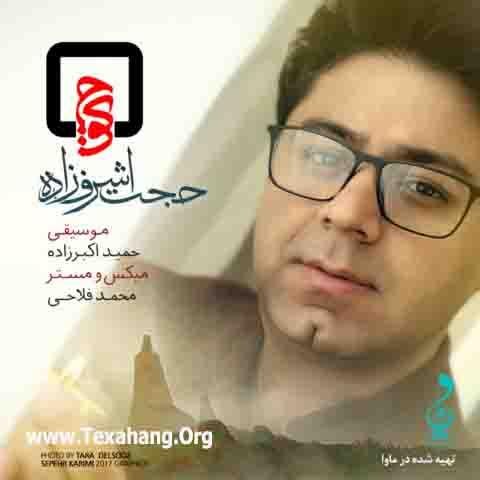 متن آهنگ جدید کوچ از حجت اشرفزاده