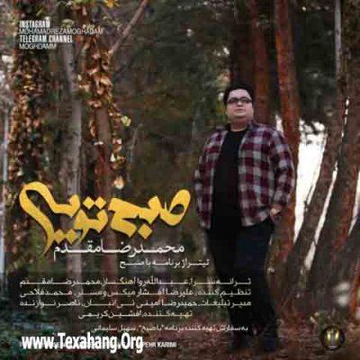 متن آهنگ جدید صبح تویی از محمدرضا مقدم