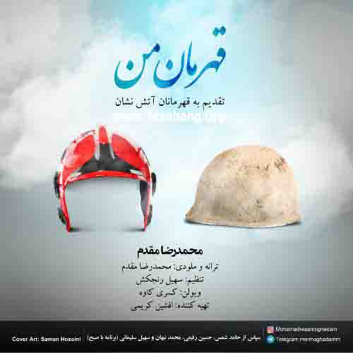 متن آهنگ جدید قهرمان من از محمدرضا مقدم
