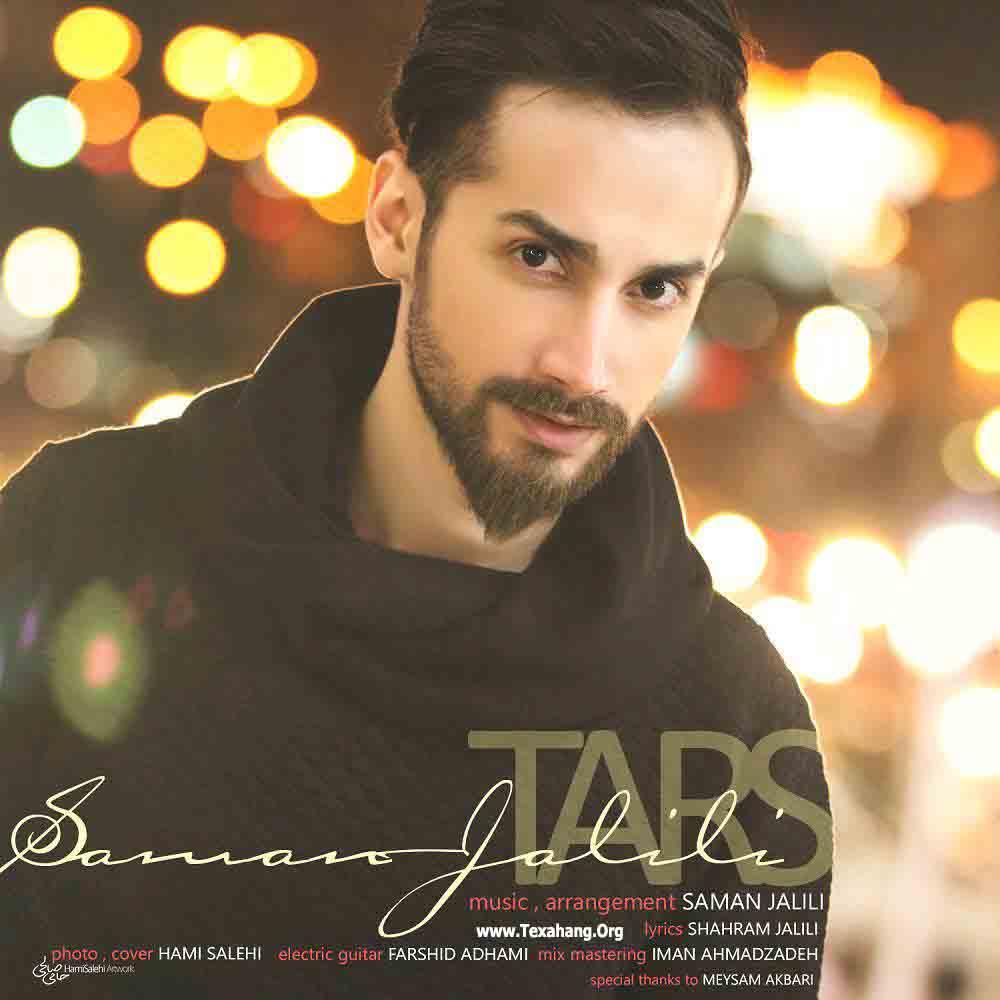 متن آهنگ جدید ترس از سامان جلیلی