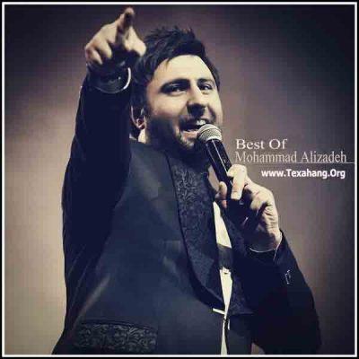 متن آهنگ جدید بیمارم از محمد علیزاده