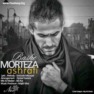 متن آهنگ جدید باشه از مرتضی اشرفی