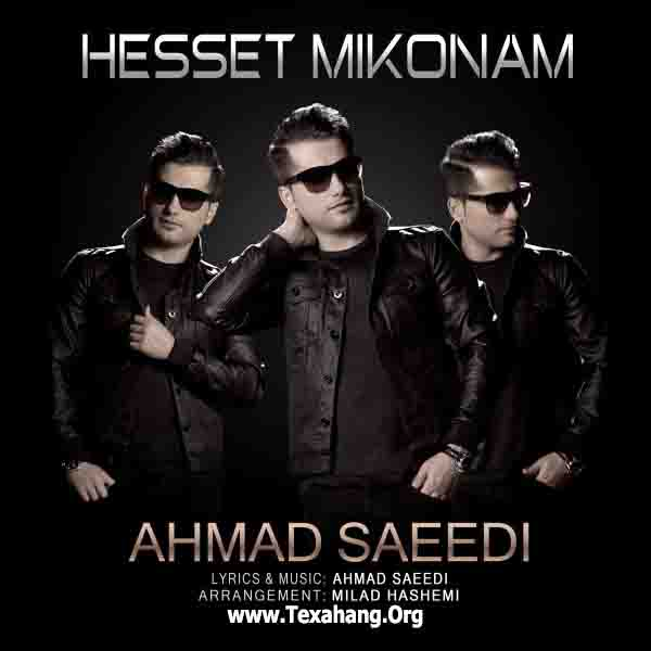 متن آهنگ جدید حست میکنم از احمد سعیدی