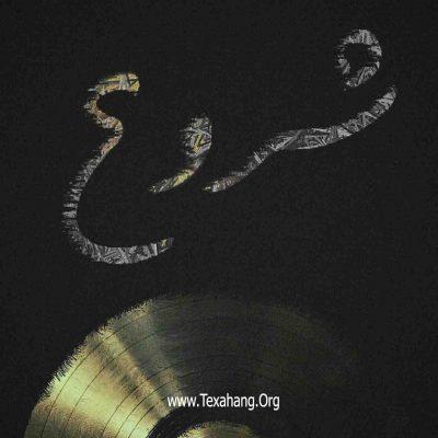 متن آهنگ شروع از علی اوج
