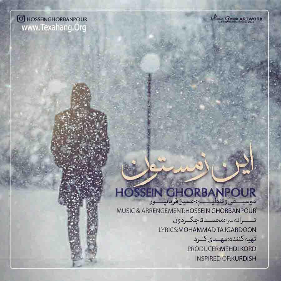 متن آهنگ جدید این زمستون از حسین قربانپور