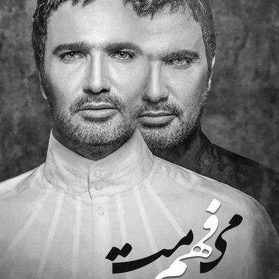 متن آهنگ جدید میفهممت از محمدرضا فروتن