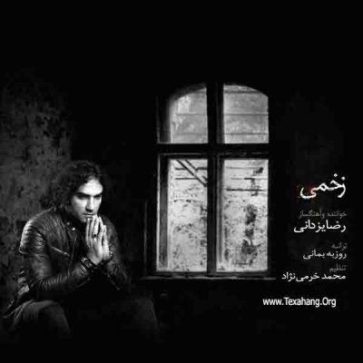 متن آهنگ جدید زخمی از رضا یزدانی