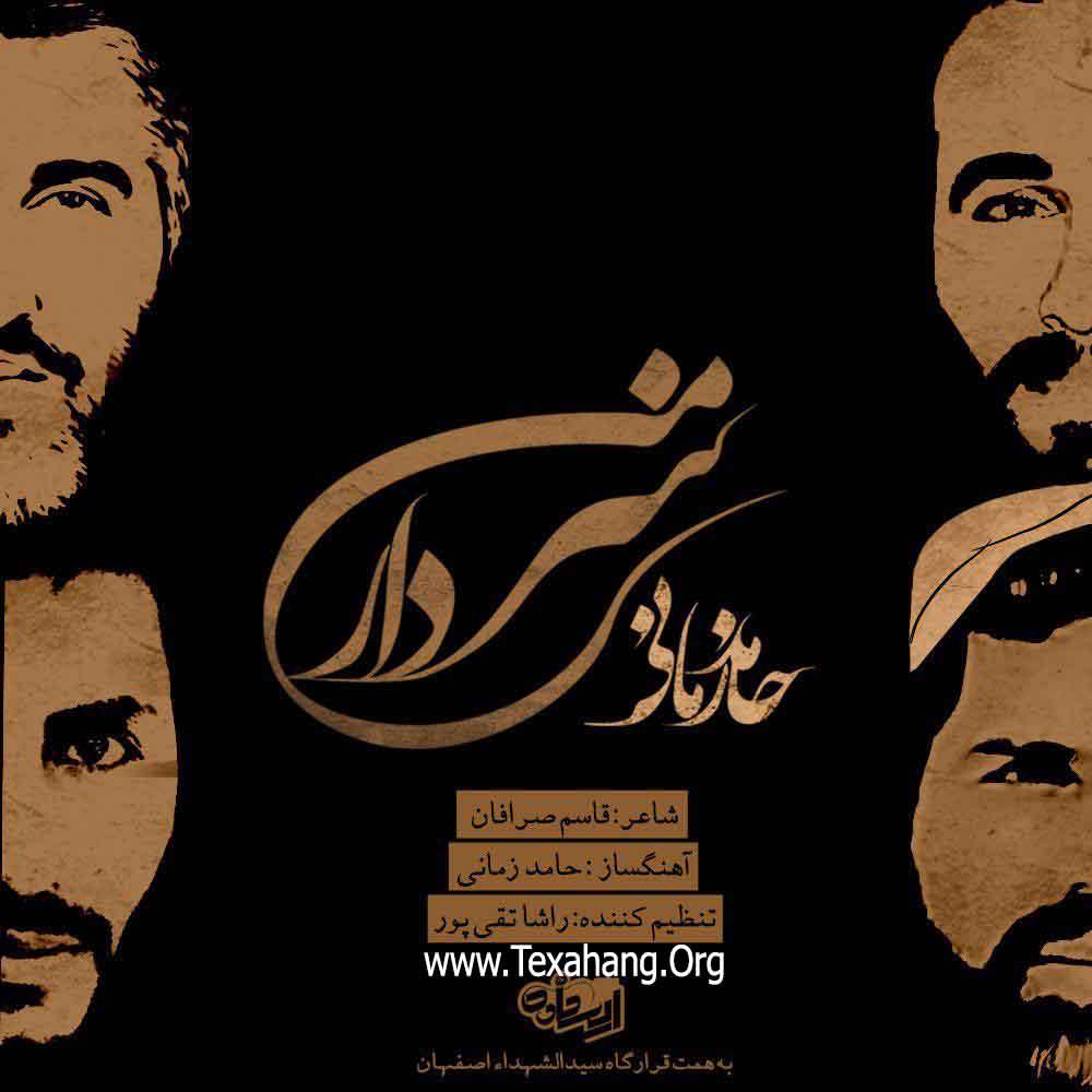 متن آهنگ جدید سردار من از حامد زمانی