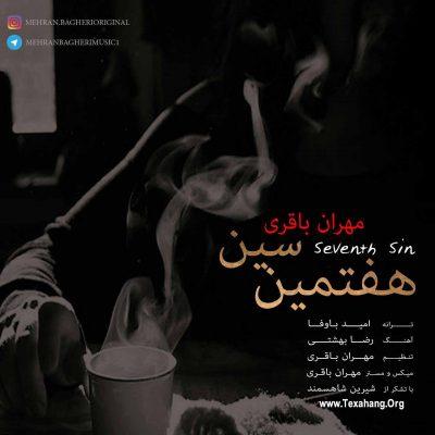 متن آهنگ جدید مهران باقری به نام هفتمین سین
