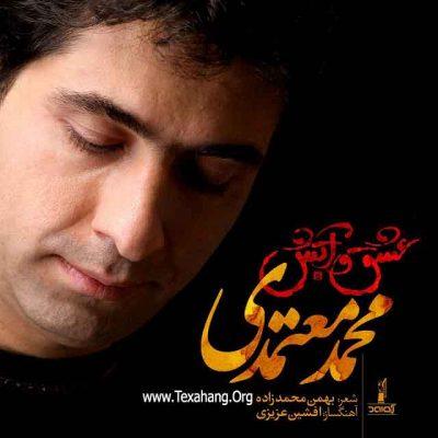متن آهنگ جدید محمد معتمدی به نام عشقوآتش
