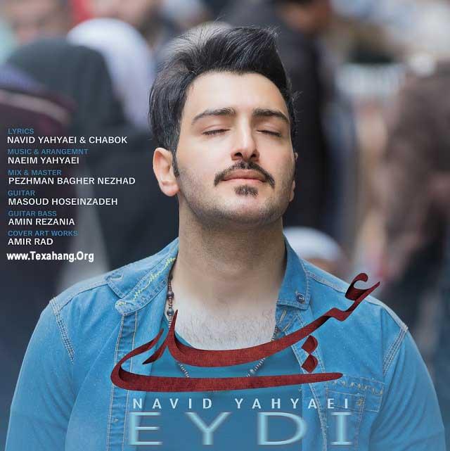متن آهنگ جدید نوید یحیایی به نام عیدی