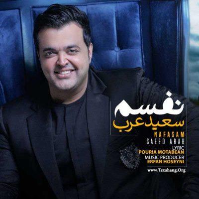 متن آهنگ جدید سعید عرب به نام نفسم
