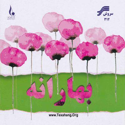 متن آهنگ جدید علی زند وکیلی به نام باز بهار اومد