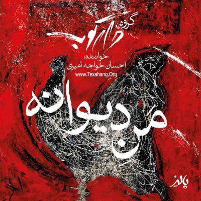 متن آهنگ جدید احسان خواجه امیری به نام من دیوانه