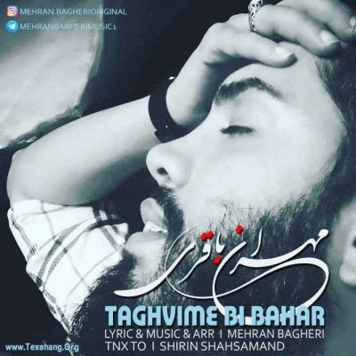 متن آهنگ جدید مهران باقری به نام تقویم بی بهار