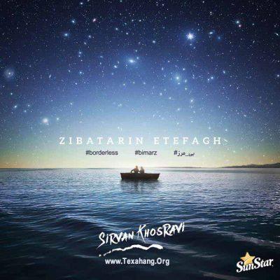متن آهنگ جدید سیروان خسروی به نام زیباترین اتفاق