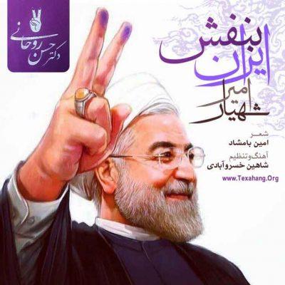 متن آهنگ جدید امیر شهیار به نام ایران بنفش