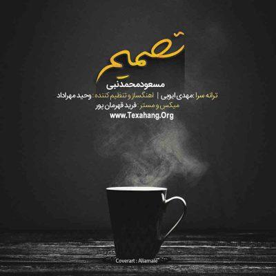 متن آهنگ مسعود محمد نبی به نام تصمیم