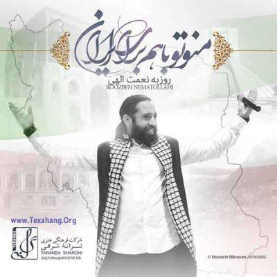 متن آهنگ جدید روزبه نعمت الهی به نام منو تو با هم برای ایران