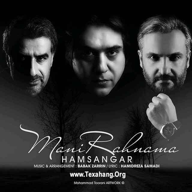 متن آهنگ جدید مانی رهنما به نام همسنگر