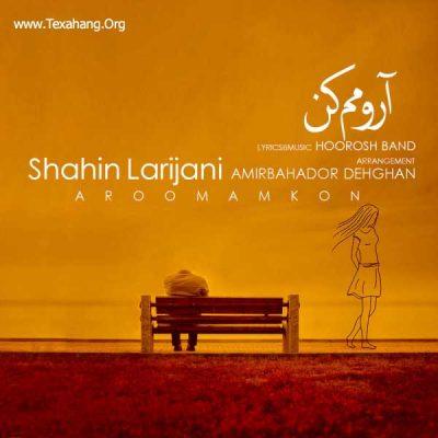 متن آهنگ شاهین لاریجانی بنام آرومم کن