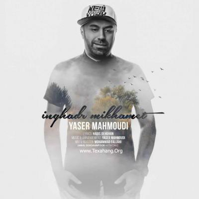 متن آهنگ یاسر محمودی بنام انقدر میخوامت