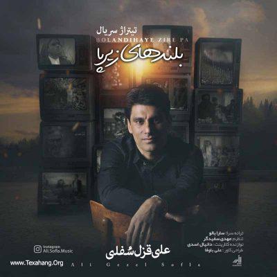 متن آهنگ بلندیهای زیر پا از علی سفلی