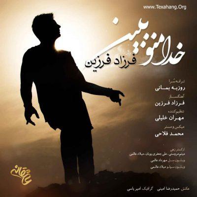 متن آهنگ خدا منو ببین از فرزاد فرزین