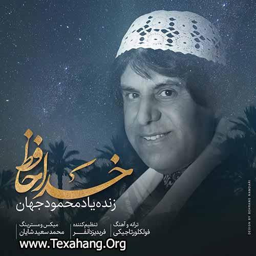 متن آهنگ خداحافظ محمود جهان