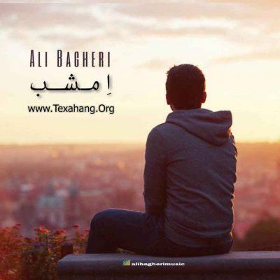 متن آهنگ جدید علی باقری به نام امشب