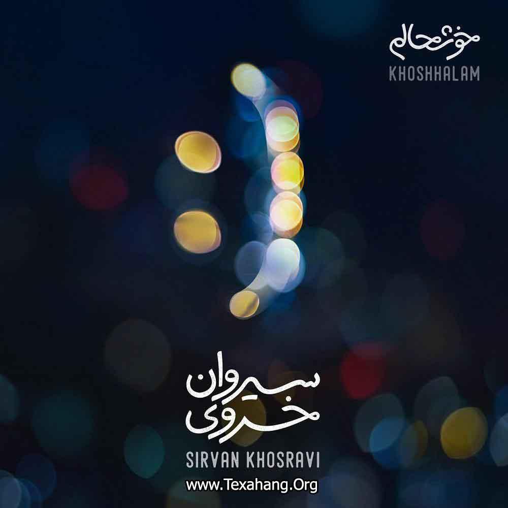 متن آهنگ خوشحالم سیروان خسروی