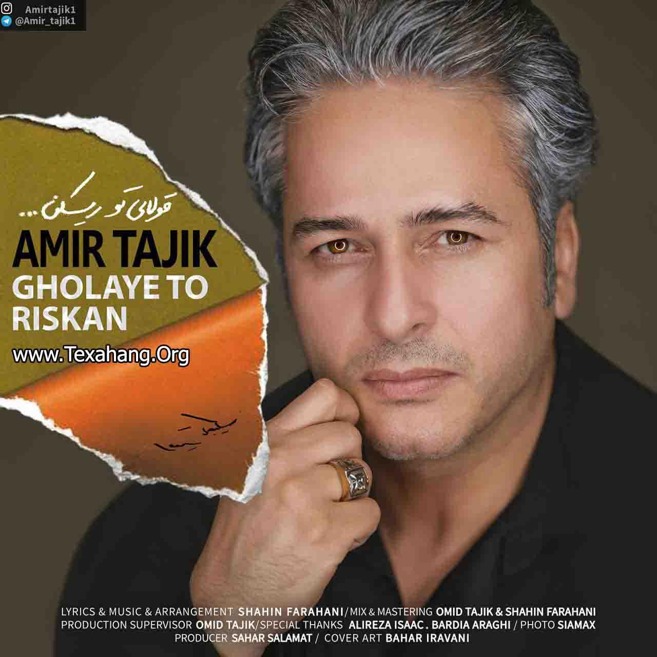 متن آهنگ قولای تو ریسکن امیر تاجیک